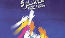 """Une cinquantaine d'artistes plasticiens prennent part à la 5ème édition de """"Fadae Ennas"""""""