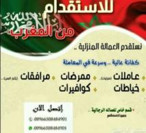 Recrutées au Maroc et surexploitées en Arabie Saoudite