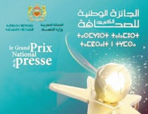 Remise à Rabat de la 14ème édition du Grand prix national de la presse