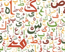 L'enseignement de la langue arabe aux non arabophones, quelle approche ?