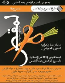 """Présentation de la pièce de théâtre """"Lm9ass"""" à Rabat"""