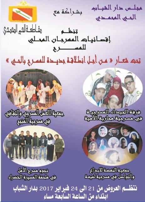 Théâtre : Les jeunes de Hay Mohammadi en compétition