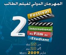 Clôture de la  deuxième édition du  Festival International du film de l'étudiant : Un espace d'éveil et d'apprentissage de la vie