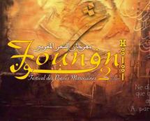 Deuxième Festival Founoun des poésies marocaines d'Agadir des poètes à l'honneur