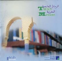 La Fondation du Roi Abdul-Aziz Al Saoud publie un CD-Rom des thèses marocaines