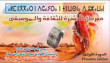 1er Festival de culture et de musique de Dchéira Al Jihadiya
