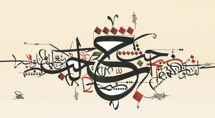 Ouverture des candidatures pour le Prix Mohammed VI de l'art de la calligraphie