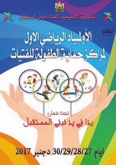 Premières Olympiades sportives des Centres de protection de l'enfance