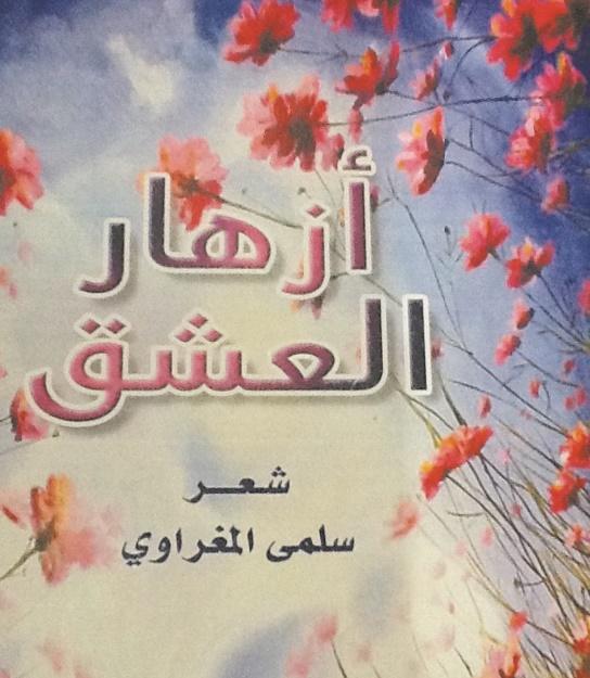 """""""Roses d'amour"""", premier recueil de poèmes de Salma Maghraoui"""
