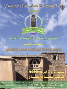 Ensemble pour la préservation du patrimoine architectural soussi