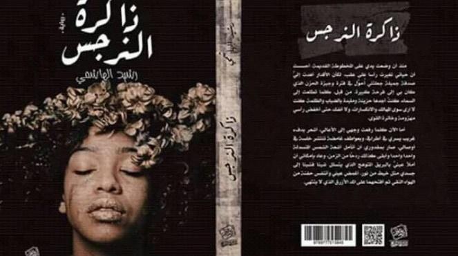 La mémoire du narcisse ou la négritude marocaine : Un pas vers l'interculturel