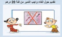 Le timbre de 20 DH n'est plus exigé pour l'obtention de certains documents administratifs