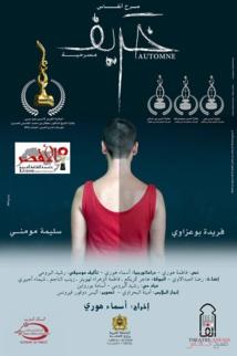 """""""Kharif"""" représente le Maroc à Luxour en Egypte"""