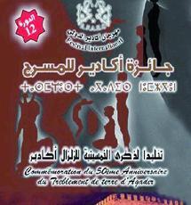 Agadir célèbre la 12ème édition du «Prix Agadir du Théâtre»