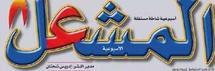 Al Michaâl Hebdo : Les journalistes privés de salaires