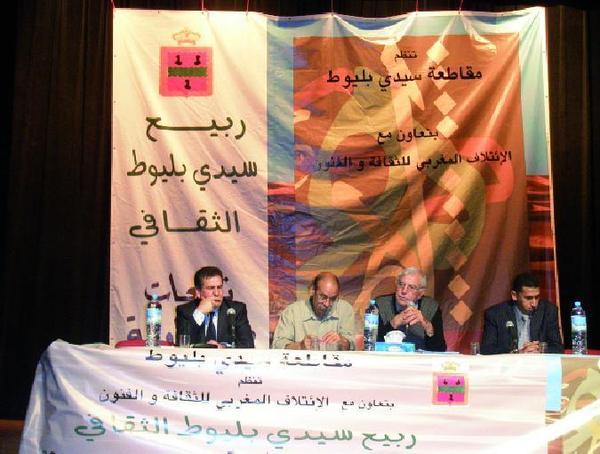 Conférence-débat sur la régionalisation et l'autonomie à Sidi Belyout :  Quel modèle de régionalisation pour le Maroc ?