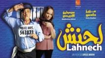 """""""Lhanch"""" de Driss Mrini projeté à la Bibliothèque nationale du Royaume du Maroc"""