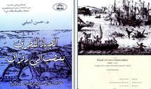 Pour la crédibilité de la recherche scientifique : De la piraterie maritime à la piraterie scientifique