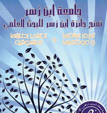 Cérémonie de fin d'année à l'Université d'Agadir