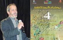 Entretien avec Mohamed Darhem, président de la Coalition marocaine des arts et de la culture : «Ramadaniate Al Baydae: convaincre les acteurs politiques de l'importance de la culture»