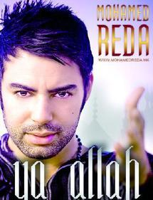 """""""Ya Allah"""" est à la fois Spirituel, instrumental et mélodique  : Le nouveau single de Mohamed Réda dans les bacs"""