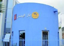 Une nouvelle réalisation au service des gens de la mer : Une Maison du marin à Agadir