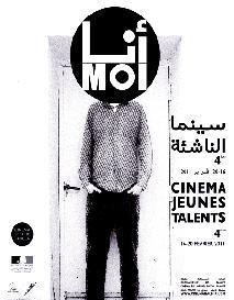 4ème édition du Festival Cinéma jeunes talents de Tanger : L'appel à films lancé