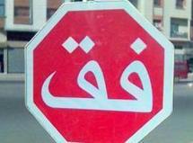 Essaouira, toujours sans signalisation!