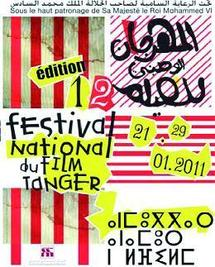 12ème Festival national du film : Tanger à l'heure du cinéma