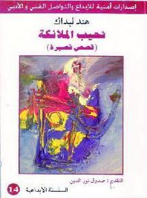 """Présentation à Essaouira du recueil de nouvelles de Hind Labdag : """"Les sanglots des anges"""""""