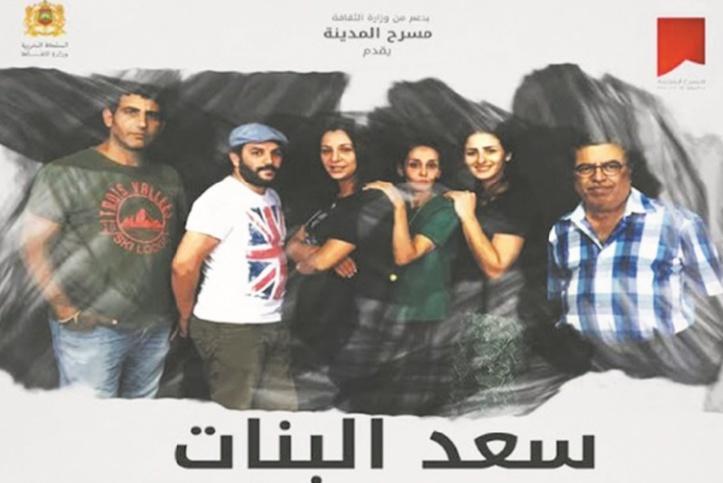 """La pièce de théâtre """"Saad Lbnat"""" du réalisateur Hicham El Jebbari présentée à Libreville"""