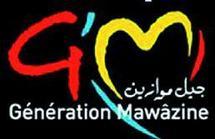 6ème édition de Génération Mawazine : Place au casting des nouveaux talents