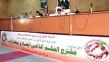 Soutien au projet d'autonomie au Sahara : L'UISA en conclave à Guelmim