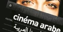 `Première édition du Festival du film arabe de Casablanca