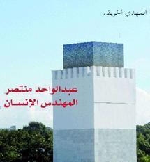 «Abdelouahed Mountassir, l'architecte l'homme», un ouvrage de Mehdi Akhrif : Parcours d'un homme de l'art vu sous l'angle poétique