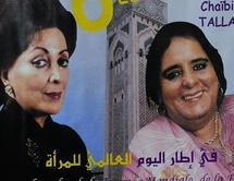 Arts plastiques  : Hommage à Meriem Mezian et Chaibia Talal
