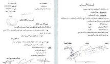 Abus de pouvoir contre l'épouse de l'ex-directeur de l'information : Ali Bouzerda débouté en appel