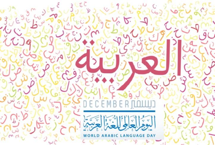 La langue arabe à l'honneur à Paris