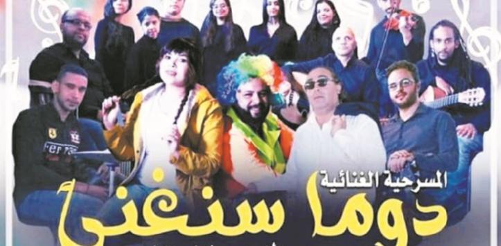 """Abdelfettah Ngadi poursuit sa tournée  avec la pièce """"Nous chanterons toujours"""""""