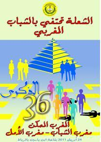 36ème anniversaire de l'Association Chouâla : Un appel d'espoir pour la jeunesse marocaine