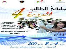 La quatrième édition a ouvert ses portes : Forum de l'étudiant Tiznit