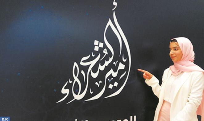"""Une Marocaine en finale du concours """"Prince des poètes"""" à Abou Dhabi"""