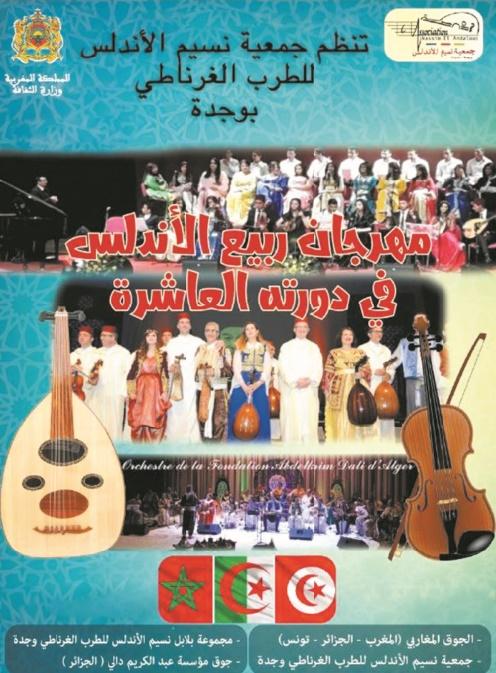 Oujda célèbre la musique gharnatie