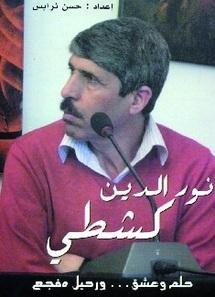 Hommage posthume à Noureddine Kachti : L'homme, l'ami et le cinéaste