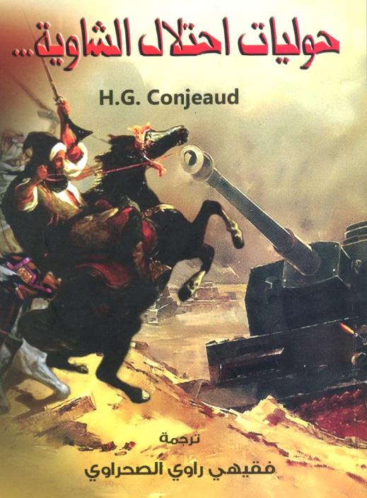 """""""Histoire militaire de la Chaouia depuis 1894"""", traduit par Sahraoui Faquihi"""