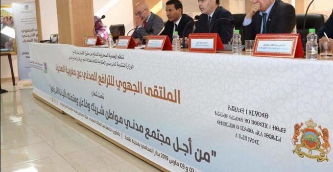 Forum régional de plaidoyer sur la marocanité du Sahara