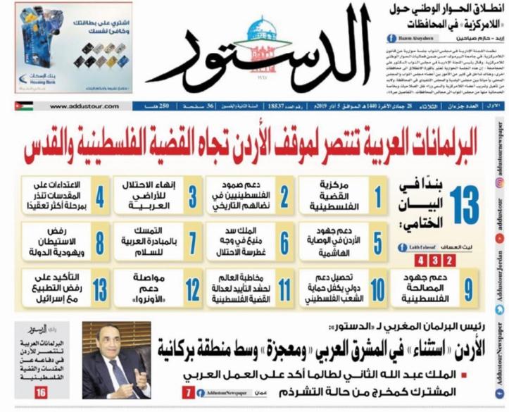 Habib El Malki : Le congrès de l'UIPA, une étape majeure pour raviver l'unité arabe