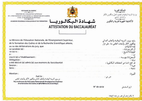 Sécurisation des diplômes nationaux