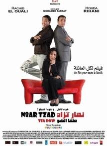 """Premier long métrage de Mohamed Karrat : Sortie nationale de """"Nhar tzad tfa dou"""" le 7 septembre"""