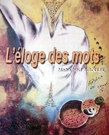 L'écriture et l'existence… : Propos sur la vision du monde de Moha Agougil